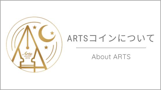 ARTSコインについて