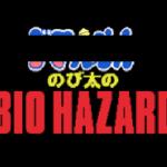 【96点】ドラえもんのび太のBIOHAZARD(のびハザ):ゲームレビュー・評価