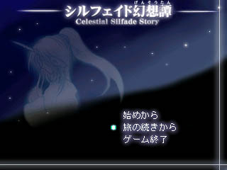 シルフェイド幻想譚