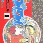 【95点】魔法陣グルグル:漫画レビュー・評価・感想|名言・迷言のオンパレード