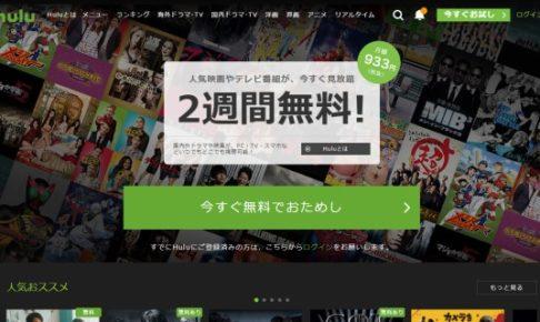 【92点】アニメ視聴サイト「Hulu」:レビュー・評価・おすすめ点