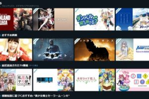 【95点】アニメ視聴サイト「Amazonプライムビデオ」:レビュー・評価・おすすめ点