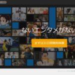 【95点】動画視聴サイト「U-NEXT」:レビュー・評価・おすすめ点