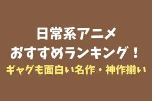 日常系アニメおすすめランキング!ギャグも面白い名作・神作揃い