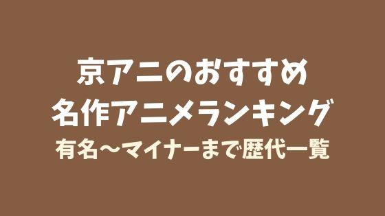 京アニのおすすめ名作アニメランキングBEST10|有名~マイナーまで歴代一覧