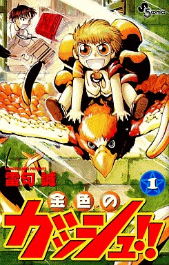 【91点】金色のガッシュ!!:漫画レビュー・評価・感想|やさしい王様を目指すハートフルストーリー